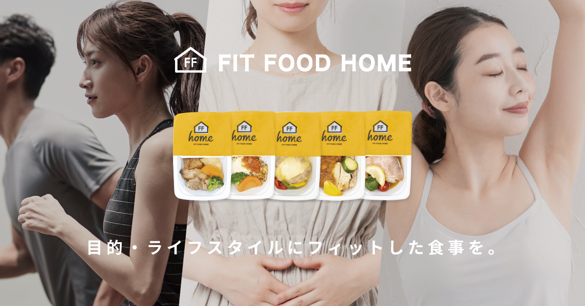 FITFOODHOMEの紹介